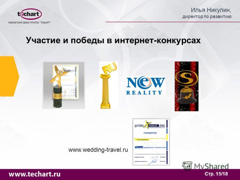Илья Никулин, директор по развитию Стр. 15/18 Участие и победы в интернет-конкурсах www.wedding-travel.ru