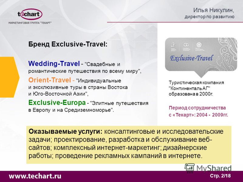 Илья Никулин, директор по развитию Стр. 2/18 Бренд Exclusive-Travel: Wedding-Travel -