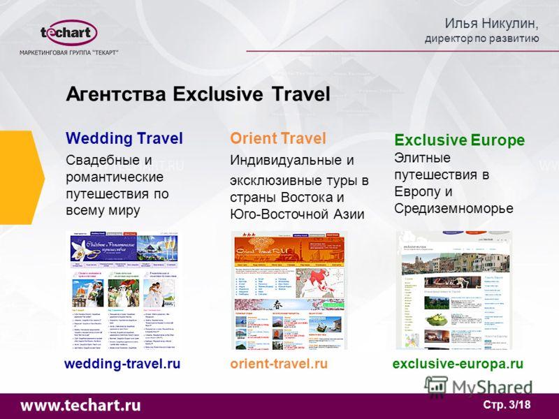 Илья Никулин, директор по развитию Стр. 3/18 Агентства Exclusive Travel Wedding Travel Свадебные и романтические путешествия по всему миру Exclusive Europe Элитные путешествия в Европу и Средиземноморье Orient Travel Индивидуальные и эксклюзивные тур