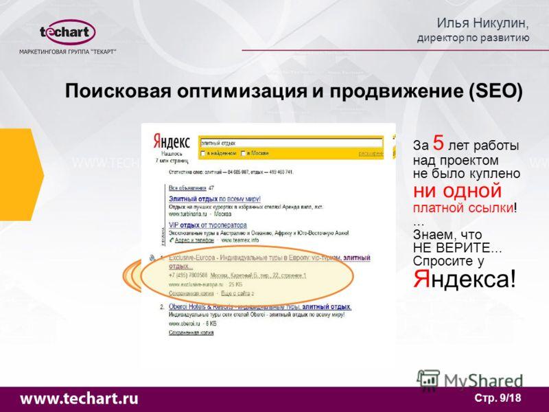 Илья Никулин, директор по развитию Стр. 9/18 Поисковая оптимизация и продвижение (SEO) За 5 лет работы над проектом не было куплено ни одной платной ссылки!... Знаем, что НЕ ВЕРИТЕ... Спросите у Яндекса!