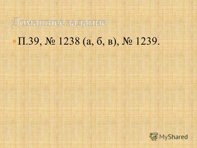 П.39, 1238 (а, б, в), 1239.