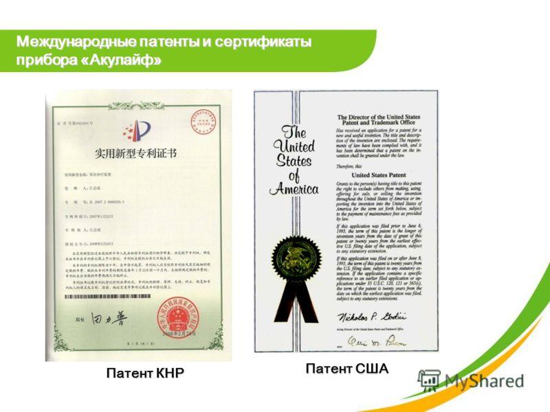 Патент КНР Международные патенты и сертификаты прибора «Акулайф» Патент США