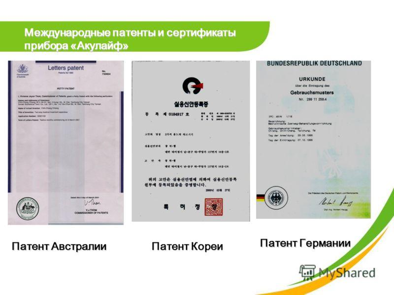 Патент Австралии Патент Кореи Патент Германии Международные патенты и сертификаты прибора «Акулайф»