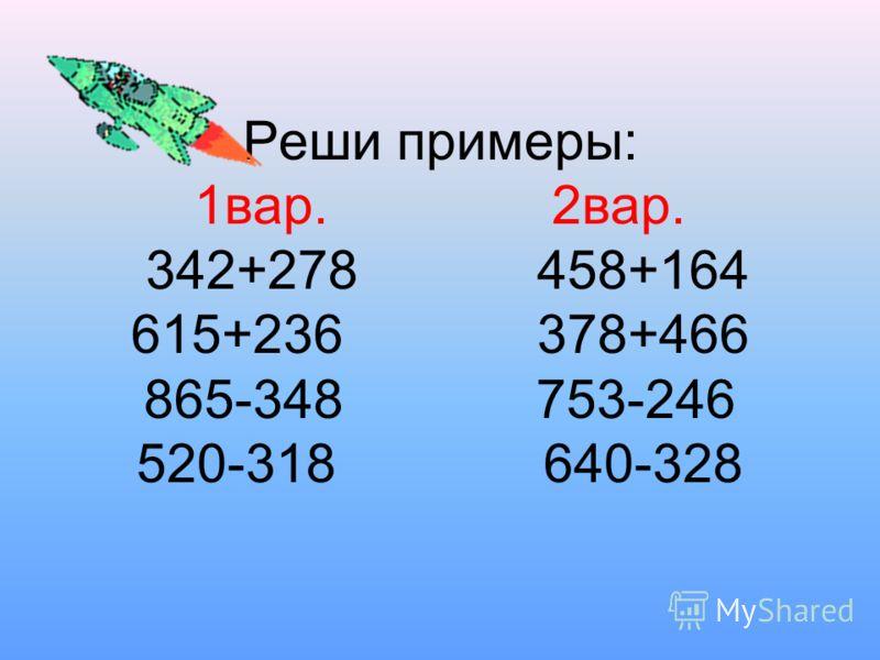 4 ч 45 мин.- 26 мин 48час=…сут 4мин=…сек 2м=…дм 09 300см=…м