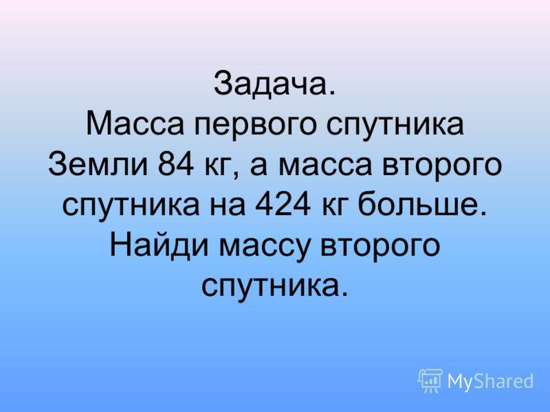 Проверка: 1)125-65=60(ж.) 2) 125+60=185(ч.) 125+(125-65)=185(ч.) Ответ: 185 человек было в отряде.