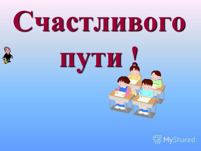 «ЗЕМЛЯ НАША – ГОЛУБАЯ ПЛАНЕТА! И ЕЕ НАДО БЕРЕЧЬ! ТАК ДАВАЙТЕ И МЫ С ВАМИ БУДЕМ БЕРЕЧЬ НАШУ ПЛАНЕТУ….» Юрий Гагарин