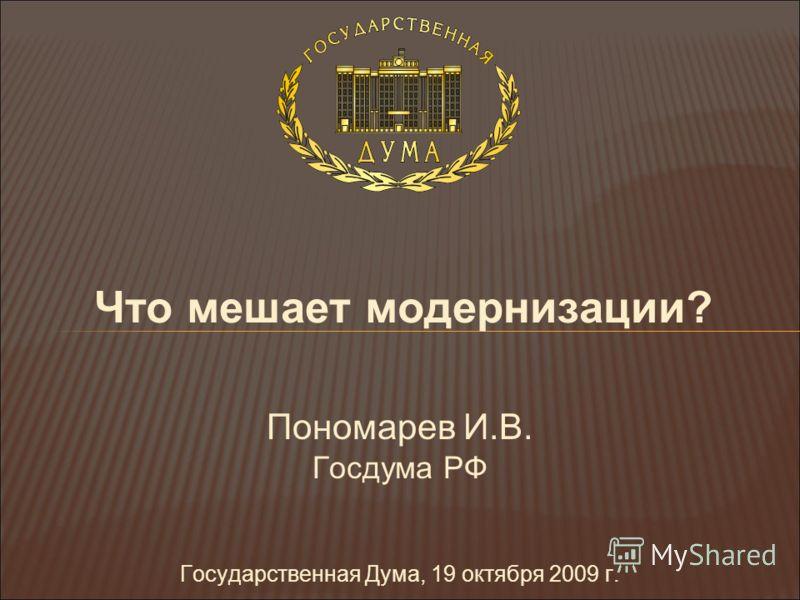 Что мешает модернизации? Пономарев И.В. Госдума РФ Государственная Дума, 19 октября 2009 г.