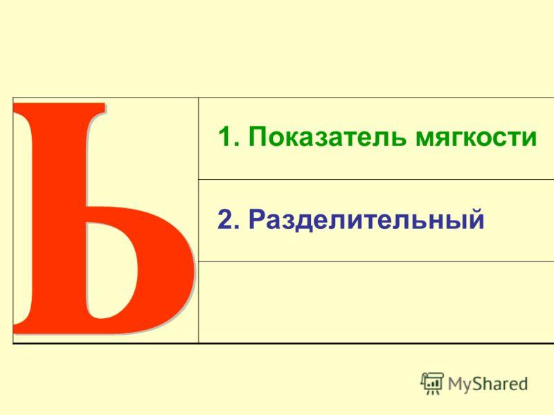 1. Показатель мягкости 2. Разделительный