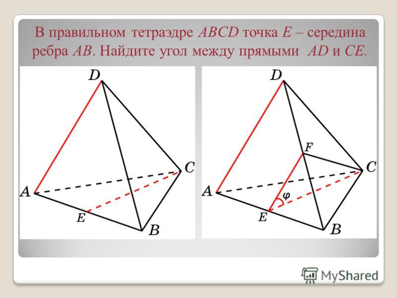 В правильном тетраэдре ABCD точка E – середина ребра AB. Найдите угол между прямыми AD и CE.