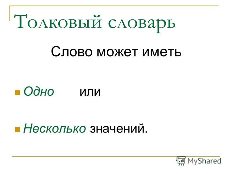 Толковый словарь Слово может иметь Одно или Несколько значений.