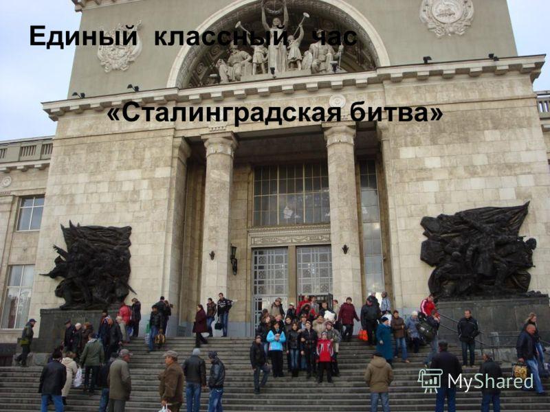 Сталинградская битва Единый классный час «Сталинградская битва»