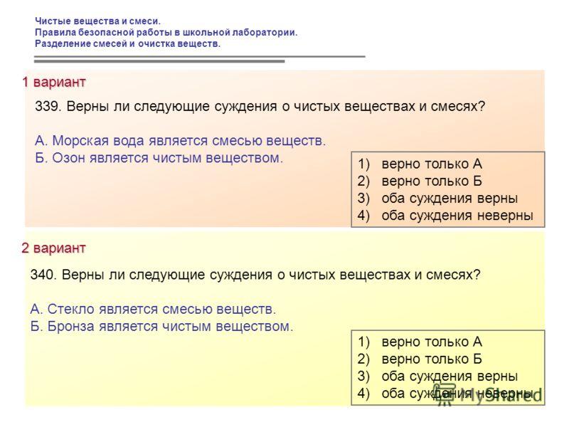 1 вариант 2 вариант Ответы: Чистые вещества и смеси. Правила безопасной работы в школьной лаборатории. Разделение смесей и очистка веществ. 1) верно только А 2) верно только Б 3) оба суждения верны 4) оба суждения неверны 1) верно только А 2) верно т