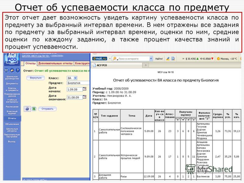 Копылова Е.П. 18.12.2009 Отчет об успеваемости класса по предмету Этот отчет дает возможность увидеть картину успеваемости класса по предмету за выбранный интервал времени. В нем отражены все задания по предмету за выбранный интервал времени, оценки