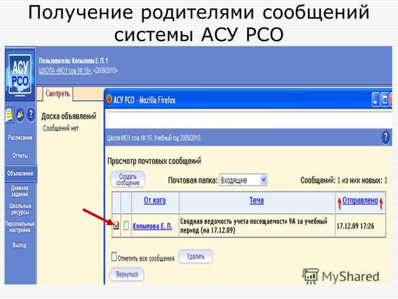 Копылова Е.П. 18.12.2009 Получение родителями сообщений системы АСУ РСО