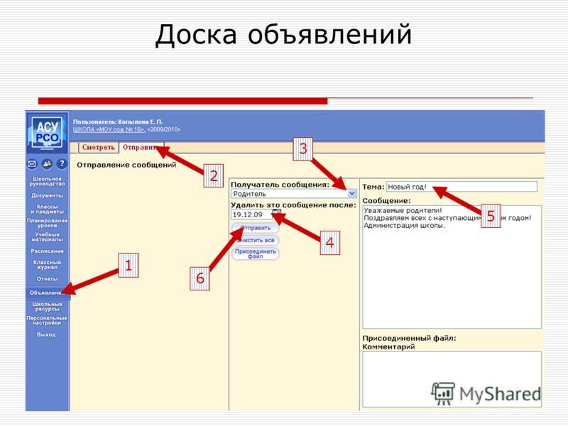 Копылова Е.П. 18.12.2009 Доска объявлений 1 2 3 45 6