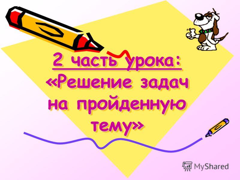 2 часть урока: «Решение задач на пройденную тему»
