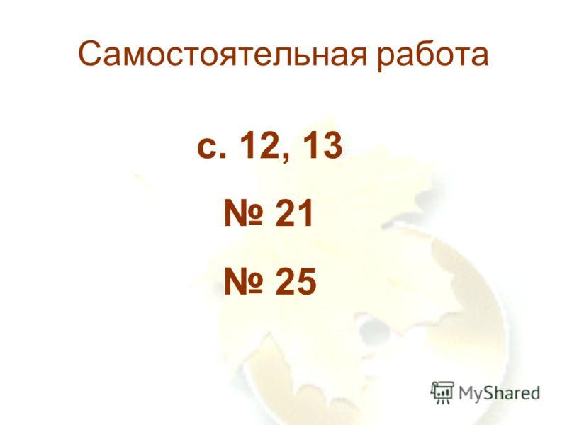 Самостоятельная работа с. 12, 13 21 25