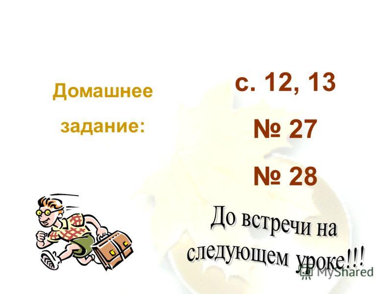 Домашнее задание: с. 12, 13 27 28