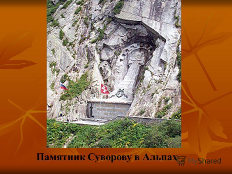 Памятник Суворову в Альпах