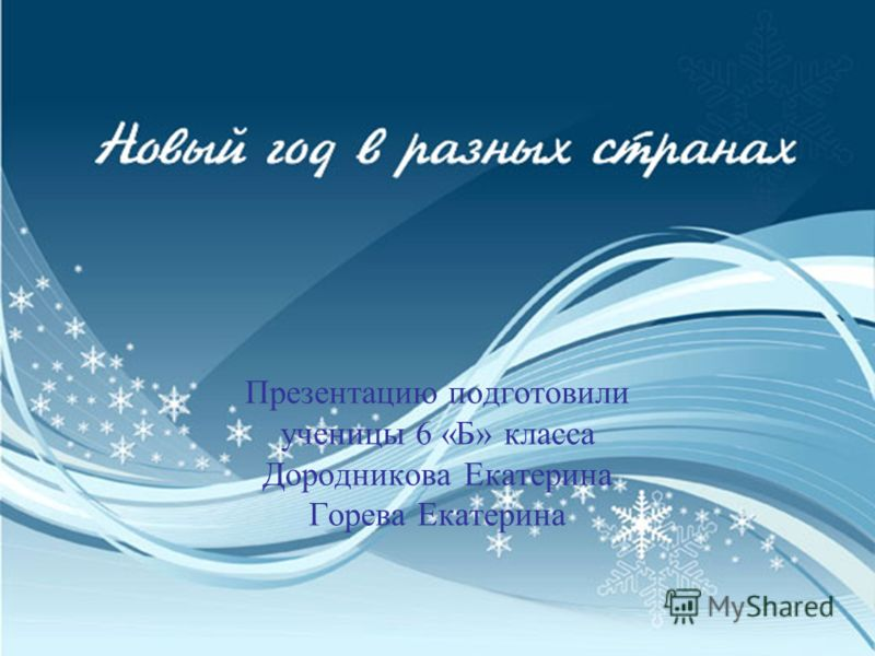 Презентацию подготовили ученицы 6 «Б» класса Дородникова Екатерина Горева Екатерина
