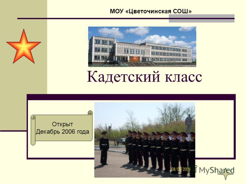 1 Кадетский класс МОУ «Цветочинская СОШ» Открыт Декабрь 2006 года