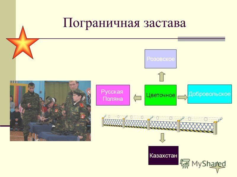 Цветочное Розовское Русская Поляна Добровольское Казахстан Пограничная застава