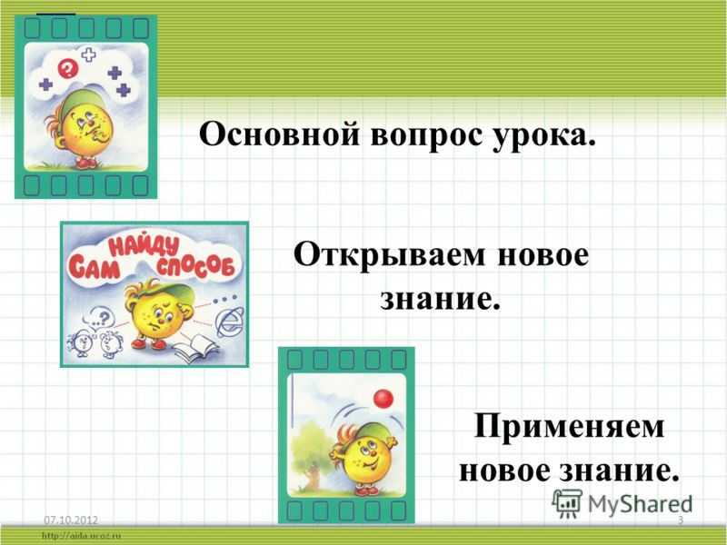 3 Основной вопрос урока. Открываем новое знание. Применяем новое знание.
