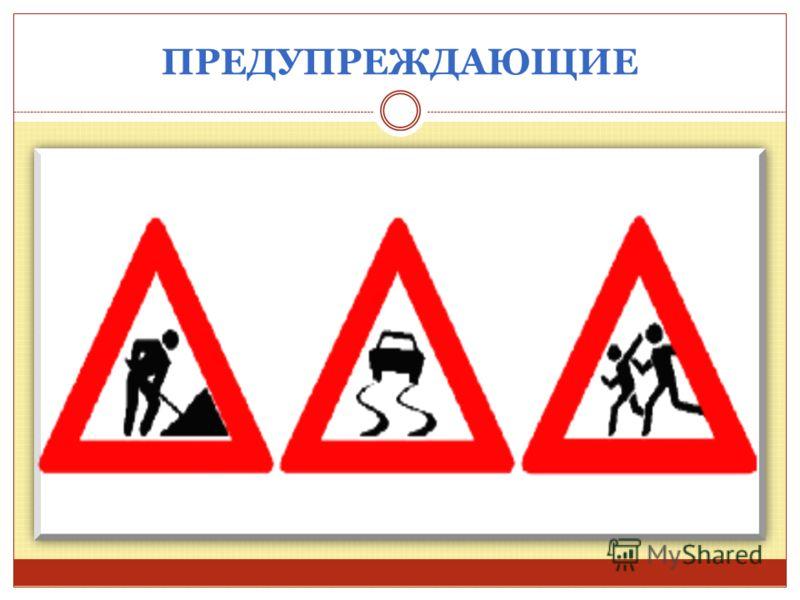 Знаки по дороге в школу
