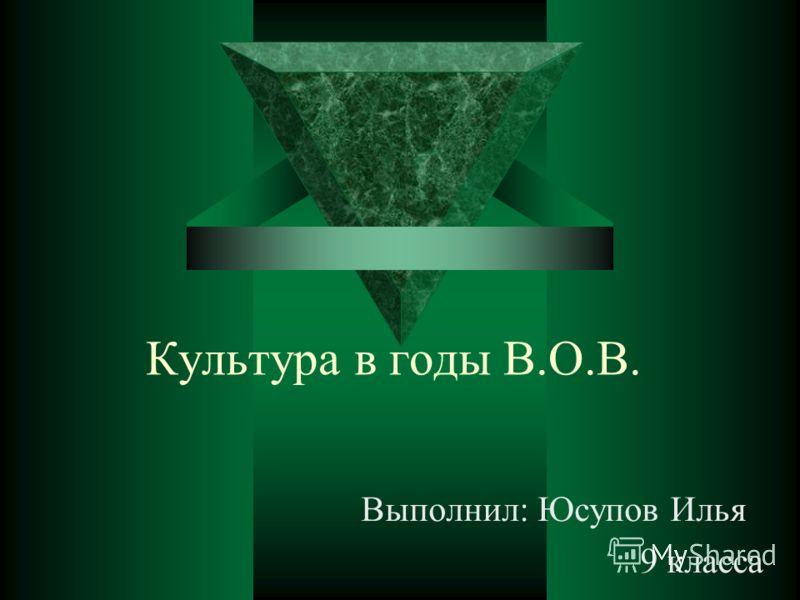 Культура в годы В.О.В. Выполнил: Юсупов Илья 9 класса