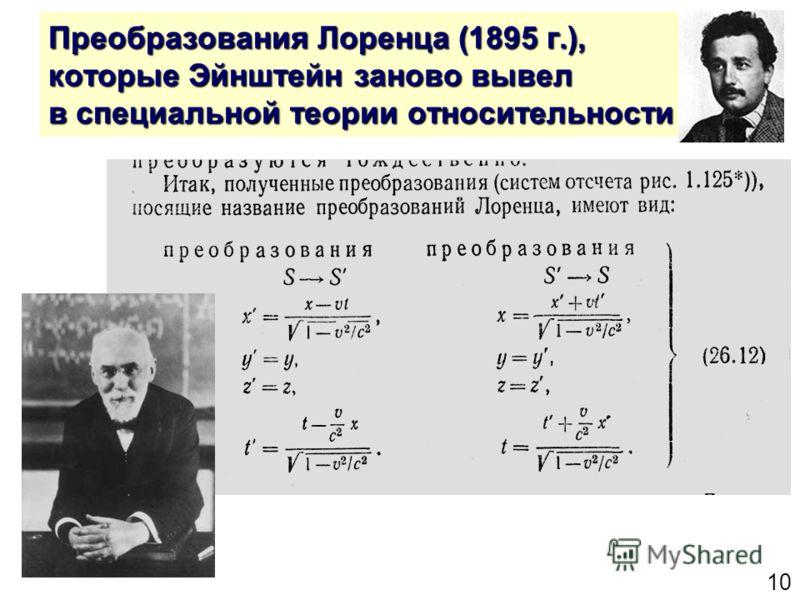 10 Преобразования Лоренца (1895 г.), которые Эйнштейн заново вывел в специальной теории относительности