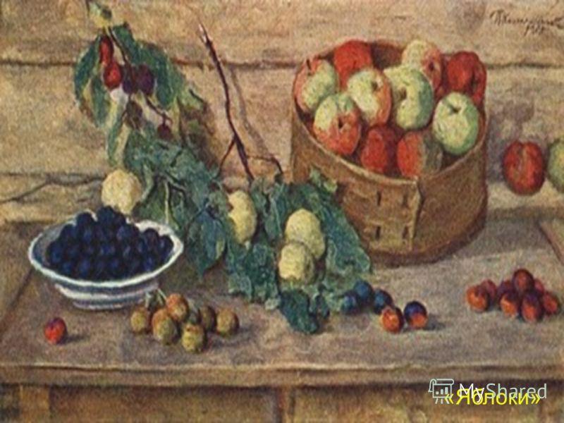 «Яблоки»