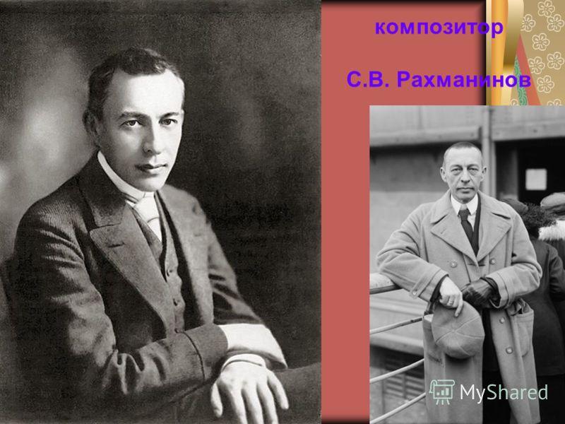композитор С.В. Рахманинов