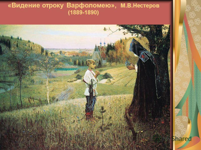 «Видение отроку Варфоломею», М.В.Нестеров (1889-1890)