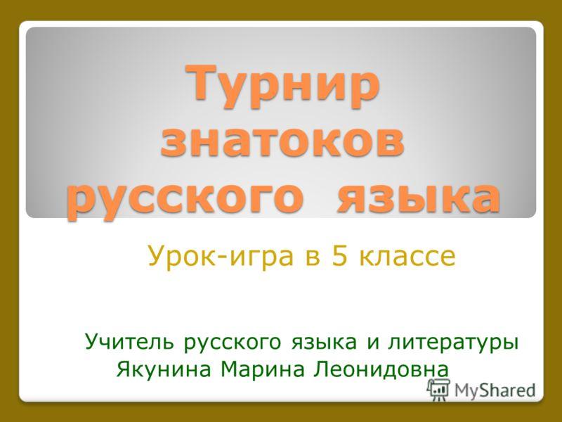 Презентация русский язык 5 класс быстрова ответы 2 часть