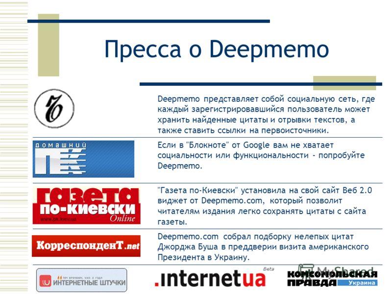 Пресса о Deepmemo