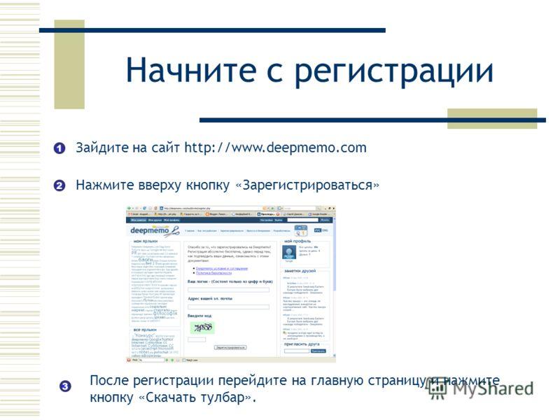 Начните с регистрации Зайдите на сайт http://www.deepmemo.com Нажмите вверху кнопку «Зарегистрироваться» После регистрации перейдите на главную страницу и нажмите кнопку «Скачать тулбар».