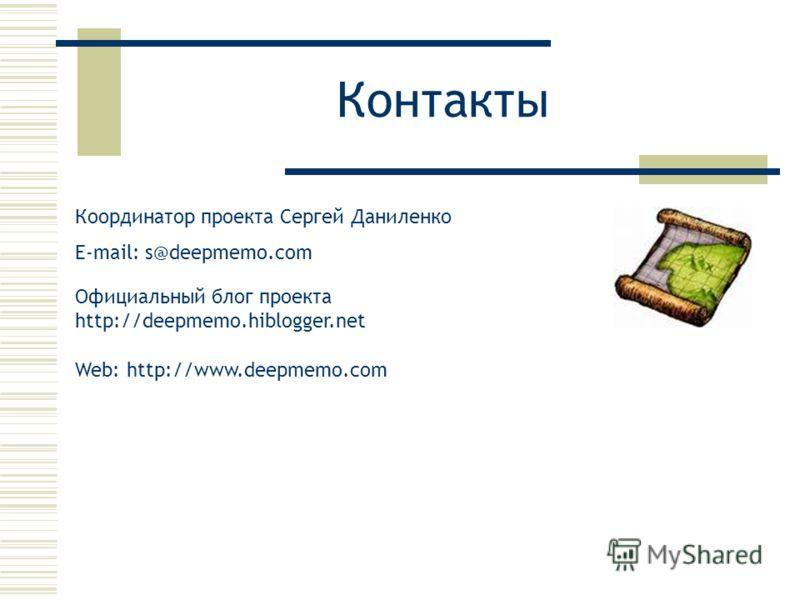 Контакты Официальный блог проекта http://deepmemo.hiblogger.net Координатор проекта Сергей Даниленко E-mail: s@deepmemo.com Web: http://www.deepmemo.com