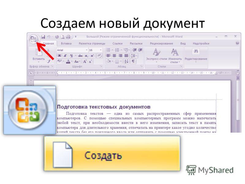 Создаем новый документ