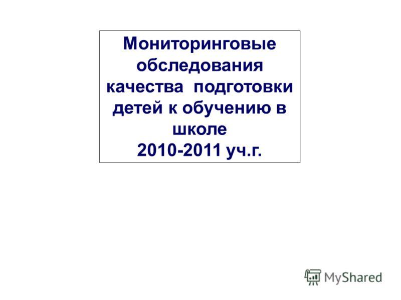 Мониторинговые обследования качества подготовки детей к обучению в школе 2010-2011 уч.г.