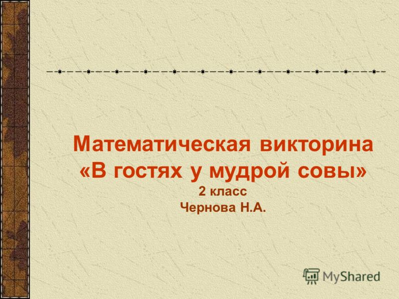 Математическая викторина «В гостях у мудрой совы» 2 класс Чернова Н.А.