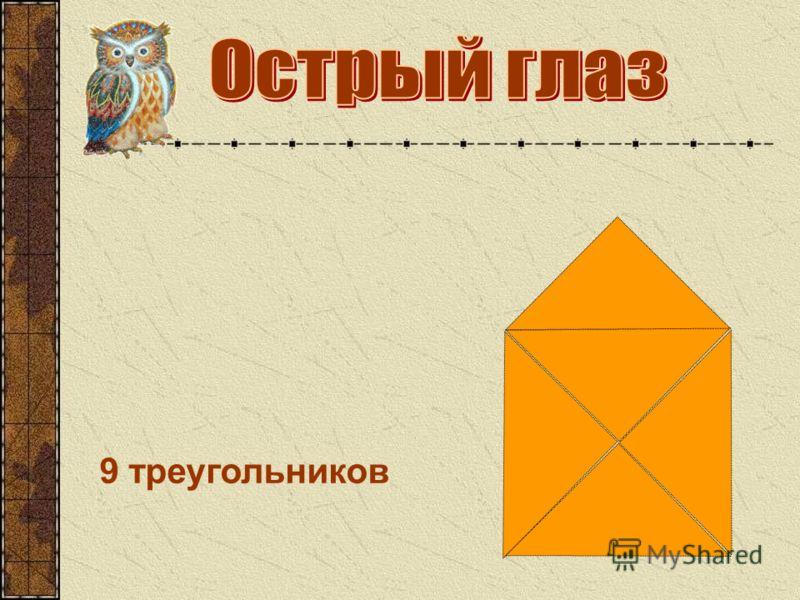 9 треугольников