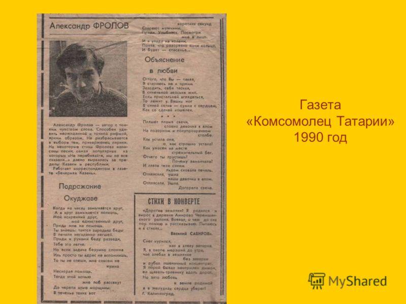 Газета «Комсомолец Татарии» 1990 год
