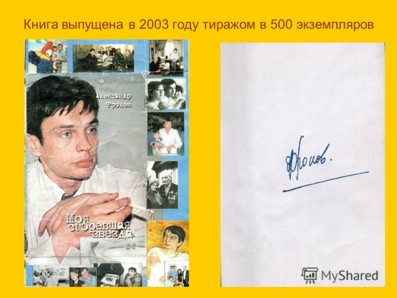 Книга выпущена в 2003 году тиражом в 500 экземпляров