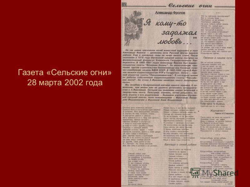 Газета «Сельские огни» 28 марта 2002 года