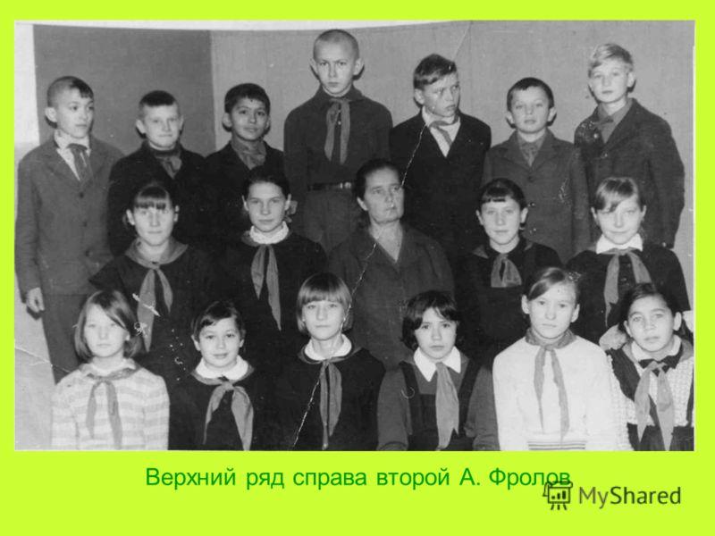 Верхний ряд справа второй А. Фролов