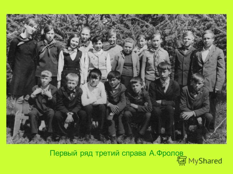 Первый ряд третий справа А.Фролов