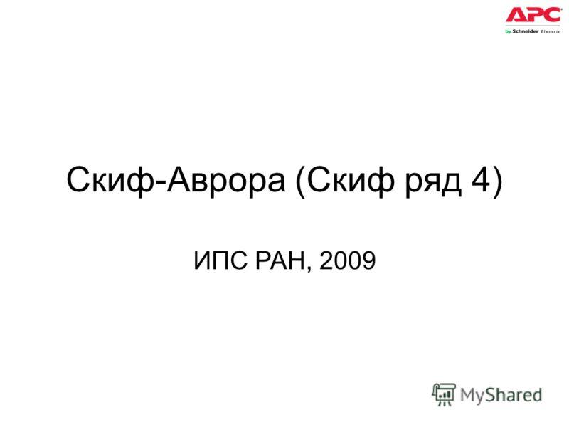 Скиф-Аврора (Скиф ряд 4) ИПС РАН, 2009