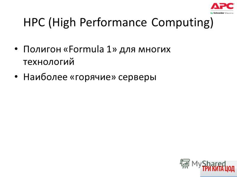 HPC (High Performance Computing) Полигон «Formula 1» для многих технологий Наиболее «горячие» серверы