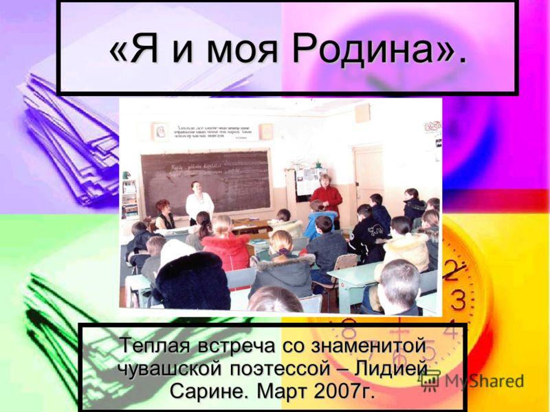 «Я и моя Родина». Теплая встреча со знаменитой чувашской поэтессой – Лидией Сарине. Март 2007г.
