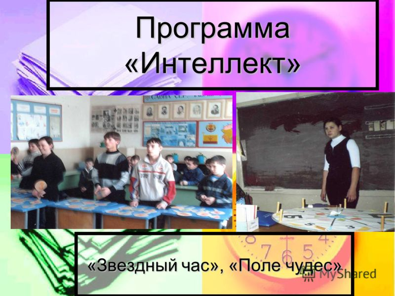 Презентация На Конкурс Самый Классный Классный